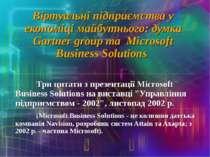 Віртуальні підприємства у економіці майбутнього: думка Gartner group та Micro...