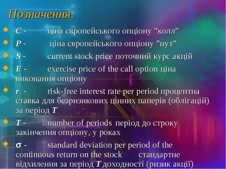 """Позначення: C - ціна європейського опціону """"колл"""" P - ціна європейського опці..."""