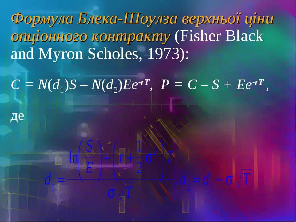 Формула Блека-Шоулза верхньої ціни опціонного контракту (Fisher Black and Myr...