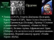 Ордени Леніна (СРСР), Георгія Дімітрова (Болгарія), Карла Маркса (ГДР), Зірка...