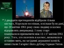 З двадцяти претендентів відібрали тільки шістьох, Корольов поспішав, оскільки...