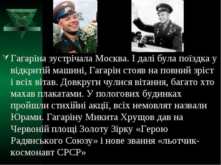 Гагаріна зустрічала Москва. І далі була поїздка у відкритій машині, Гагарін с...