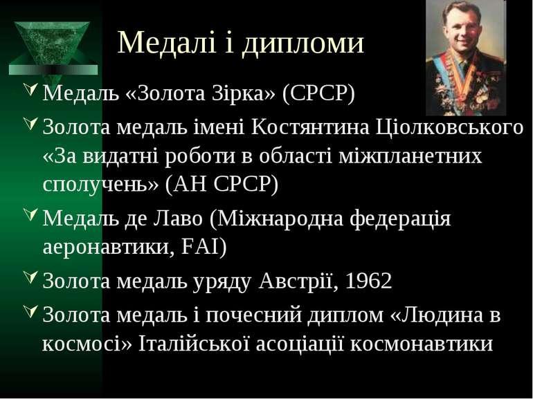 Медалі і дипломи Медаль «Золота Зірка» (СРСР) Золота медаль імені Костянтина ...