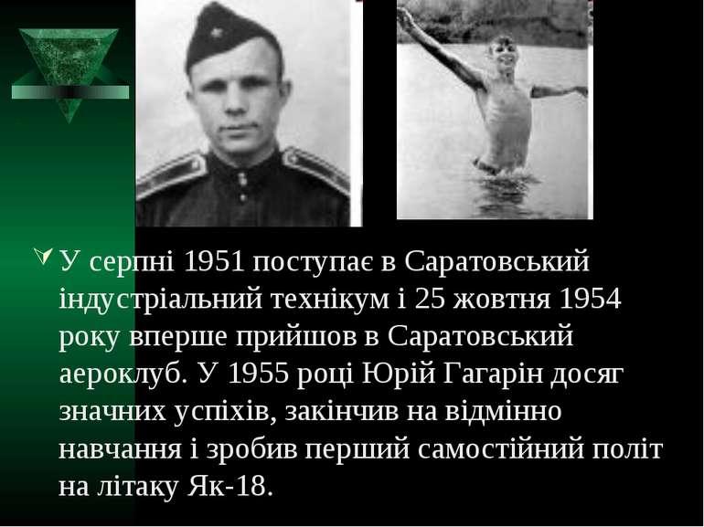 У серпні 1951 поступає в Саратовський індустріальний технікум і 25 жовтня 195...