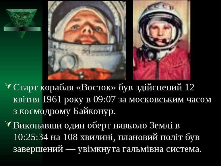 Старт корабля «Восток» був здійснений 12 квітня 1961 року в 09:07 за московсь...