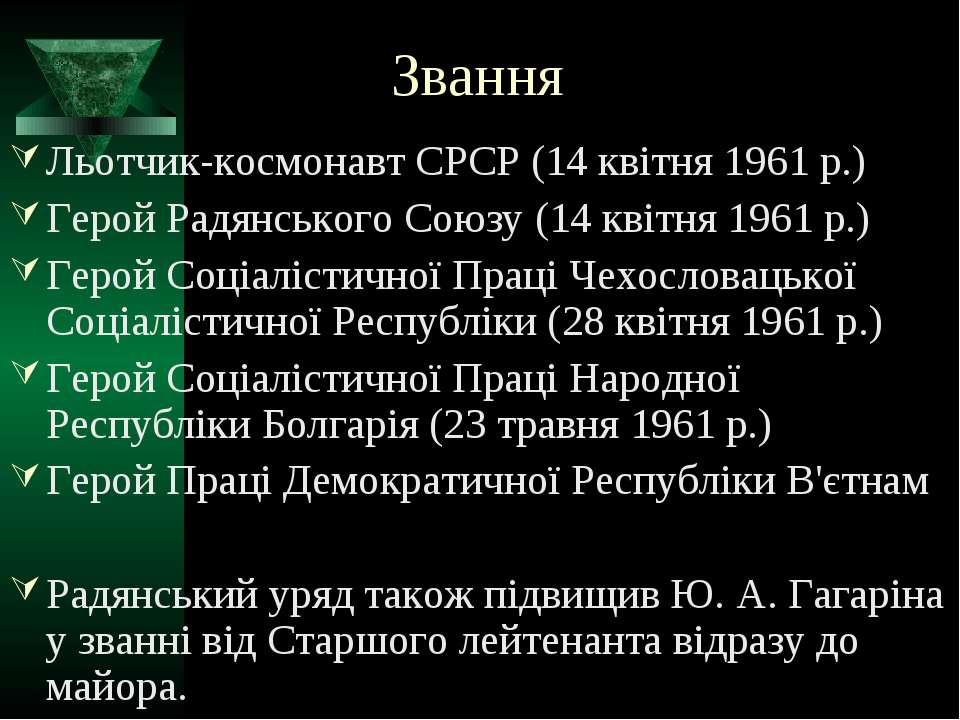 Звання Льотчик-космонавт СРСР (14 квітня 1961 р.) Герой Радянського Союзу (14...