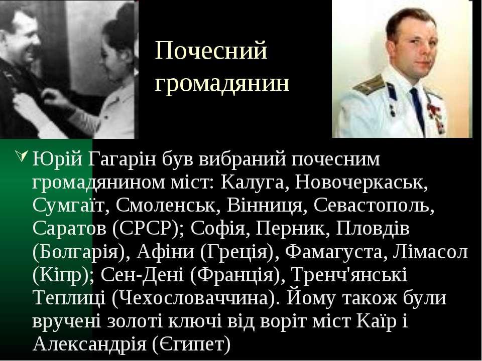 Почесний громадянин Юрій Гагарін був вибраний почесним громадянином міст: Кал...