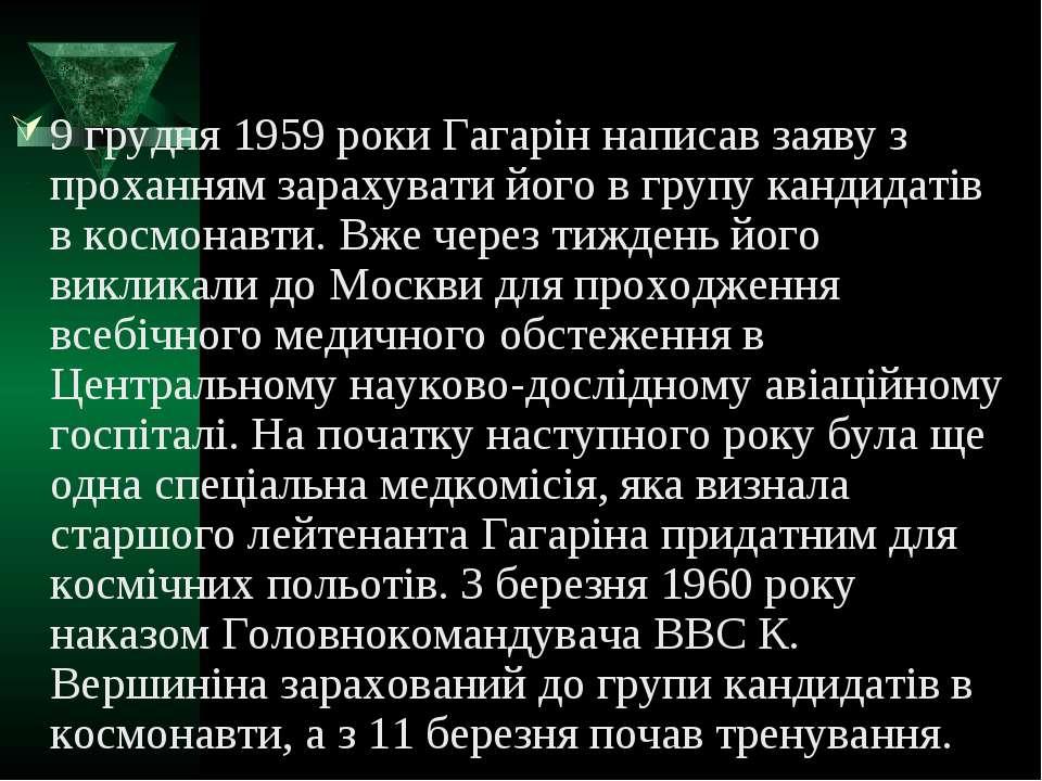 9 грудня 1959 роки Гагарін написав заяву з проханням зарахувати його в групу ...
