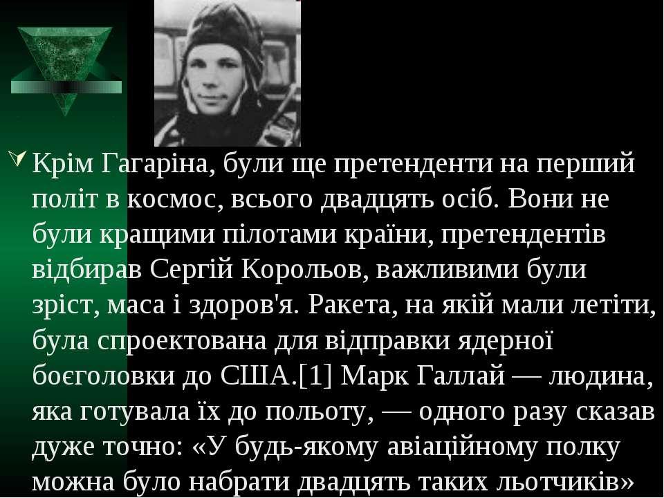 Крім Гагаріна, були ще претенденти на перший політ в космос, всього двадцять ...
