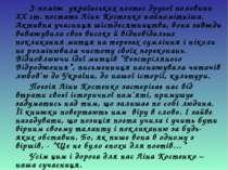 З-поміж українських поетес другої половини ХХ ст. постать Ліни Костенко найпо...