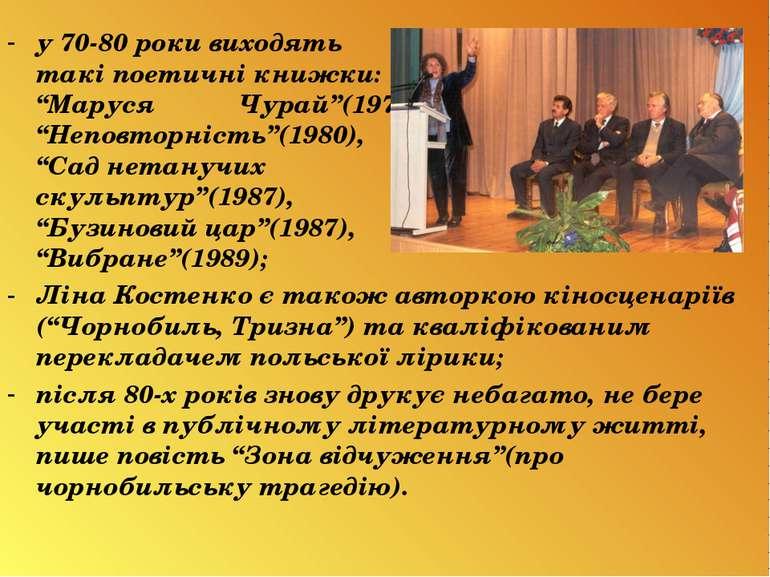 """у 70-80 роки виходять такі поетичні книжки: """"Маруся Чурай""""(1979), """"Неповторні..."""
