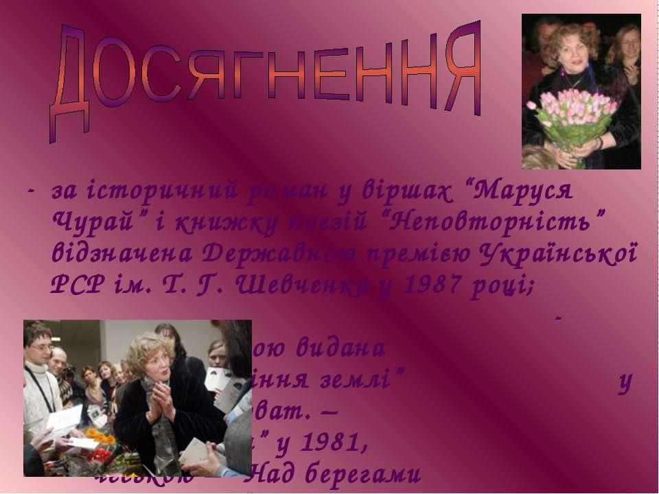 """за історичний роман у віршах """"Маруся Чурай"""" і книжку поезій """"Неповторність"""" в..."""