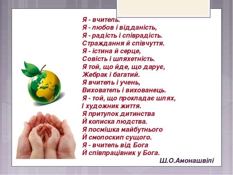 Я - вчитель. Я - любов і відданість, Я - радість і співрадість. Страждання й ...