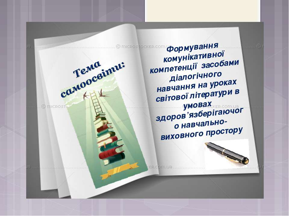 Розділ 7 «Громадська діяльність педагога» Формування комунікативної компетенц...