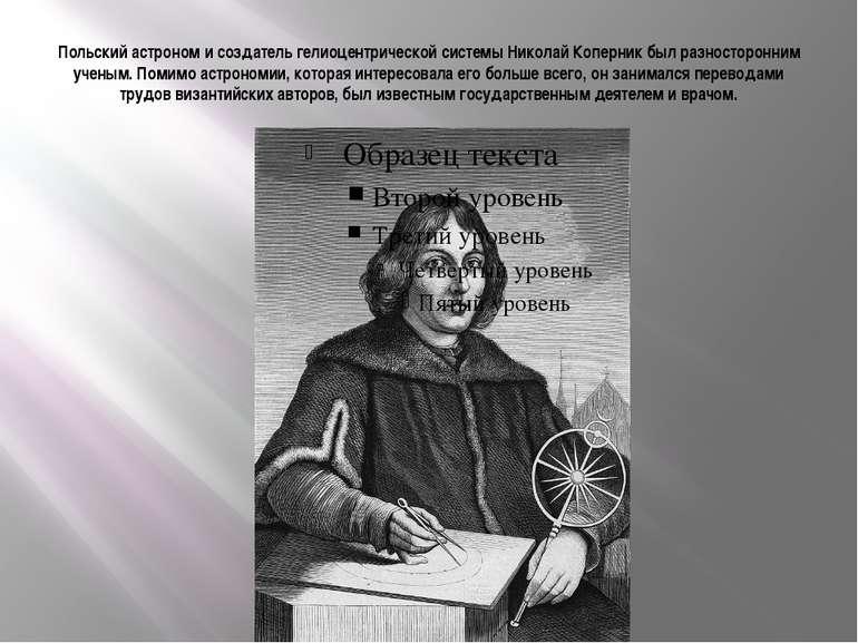 Польский астроном и создатель гелиоцентрической системы Николай Коперник был ...