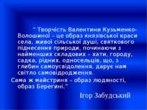 """"""" Творчість Валентини Кузьменко-Волошиної – це образ князівської краси села, ..."""