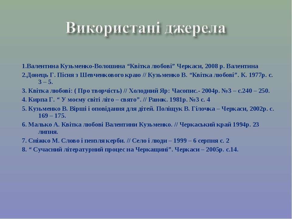 """1.Валентина Кузьменко-Волошина """"Квітка любові"""" Черкаси, 2008 р. Валентина 2.Д..."""