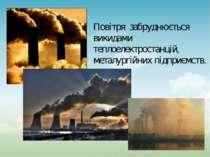 Повітря забруднюється викидами теплоелектростанцій, металургійних підприємств.