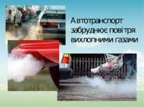 Автотранспорт забруднює повітря вихлопними газами