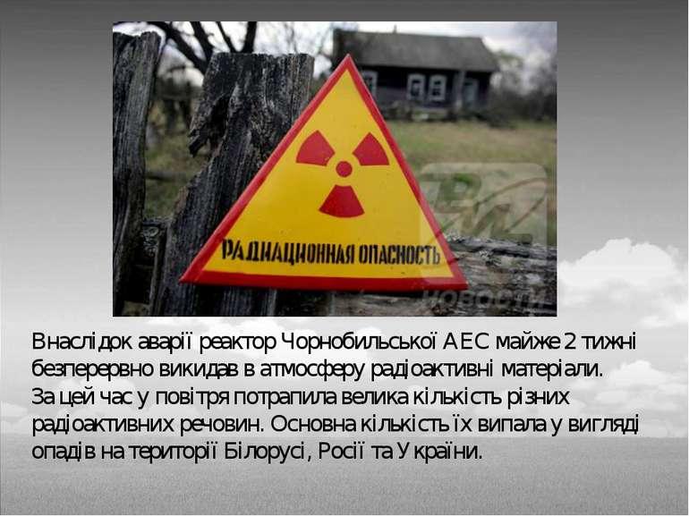 Внаслідок аварії реактор Чорнобильської АЕС майже 2 тижні безперервно викидав...