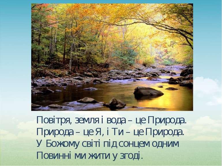 Повітря, земля і вода – це Природа. Природа – це Я, і Ти – це Природа. У Божо...