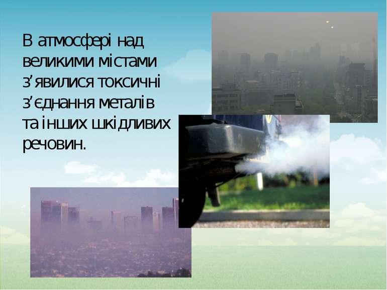 В атмосфері над великими містами з'явилися токсичні з'єднання металів та інши...