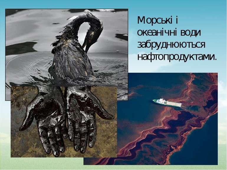 Морські і океанічні води забруднюються нафтопродуктами.