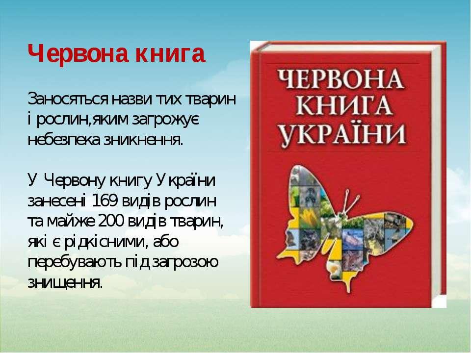 Червона книга Заносяться назви тих тварин і рослин,яким загрожує небезпека зн...