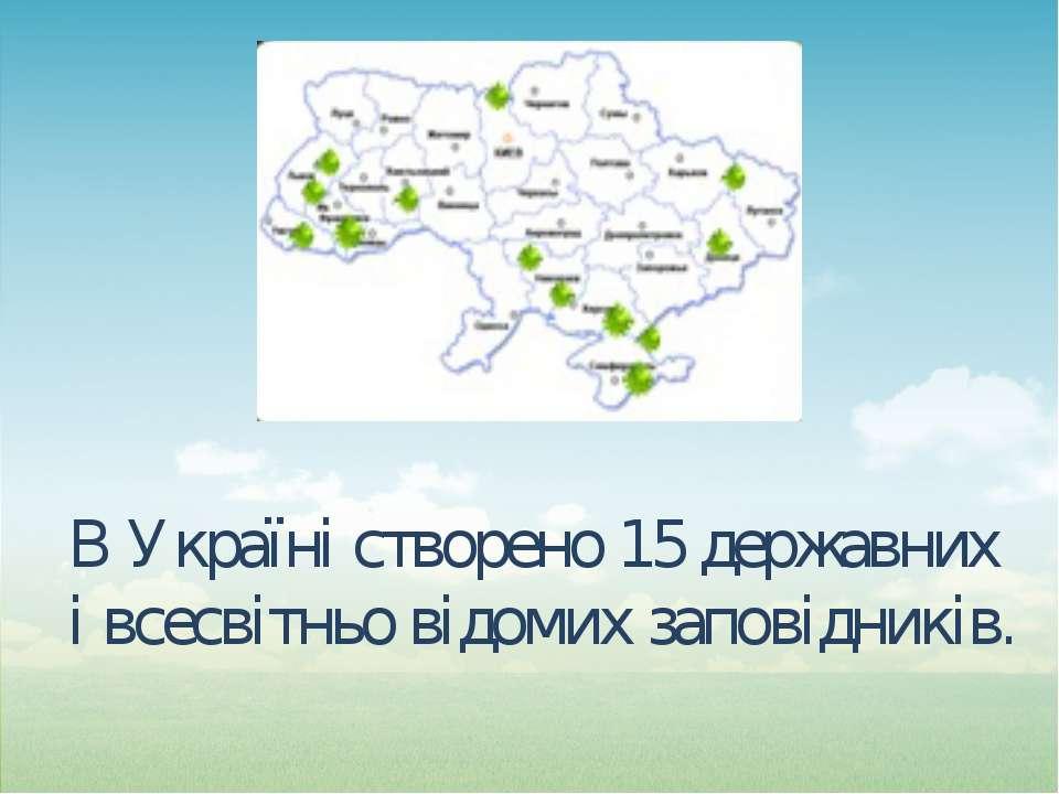 В Україні створено 15 державних і всесвітньо відомих заповідників.