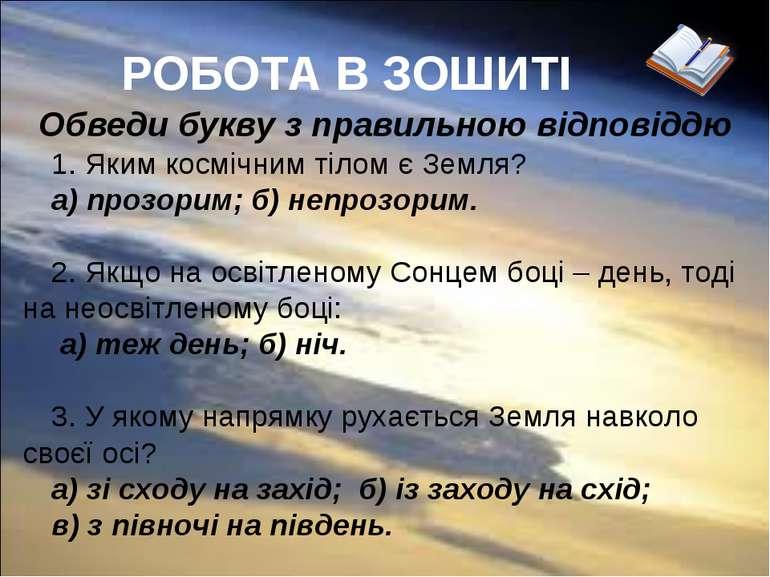 РОБОТА В ЗОШИТІ Обведи букву з правильною відповіддю 1. Яким космічним тілом ...
