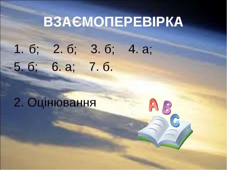 ВЗАЄМОПЕРЕВІРКА б; 2. б; 3. б; 4. а; 5. б; 6. а; 7. б. 2. Оцінювання