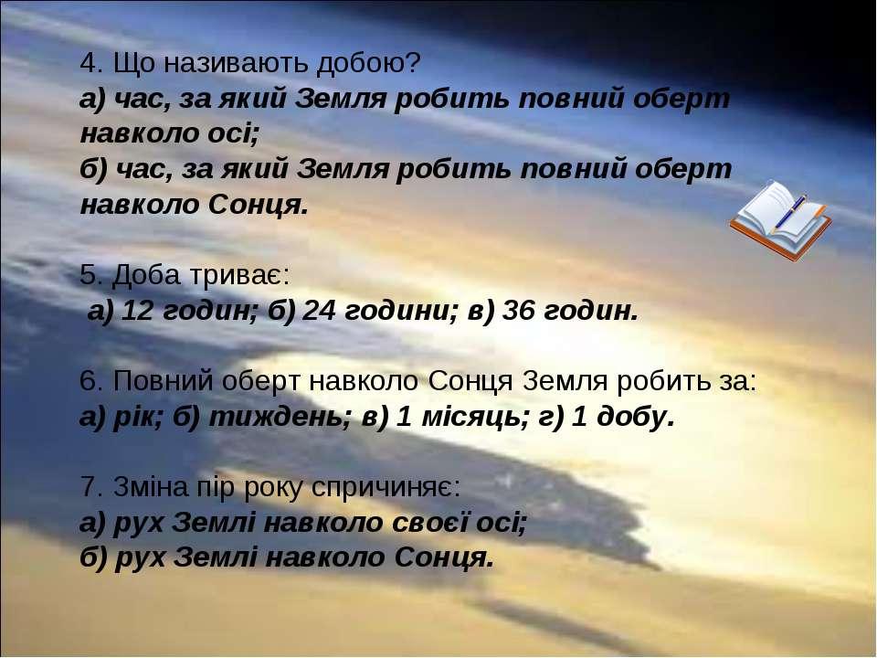 4. Що називають добою? а) час, за який Земля робить повний оберт навколо осі;...