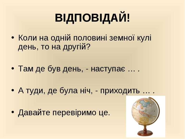 ВІДПОВІДАЙ! Коли на одній половині земної кулі день, то на другій? Там де був...