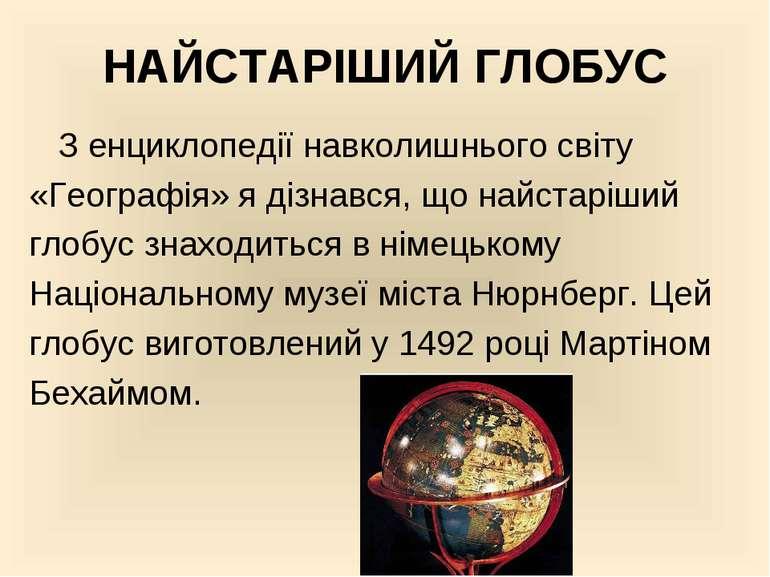 НАЙСТАРІШИЙ ГЛОБУС З енциклопедії навколишнього світу «Географія» я дізнався,...