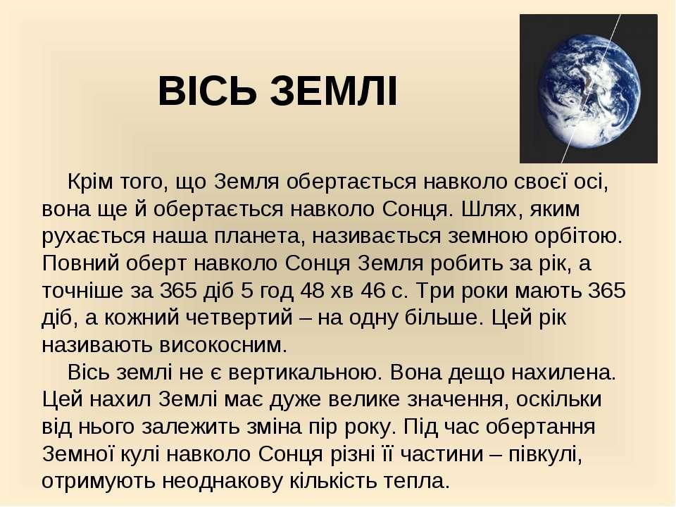 ВІСЬ ЗЕМЛІ Крім того, що Земля обертається навколо своєї осі, вона ще й оберт...