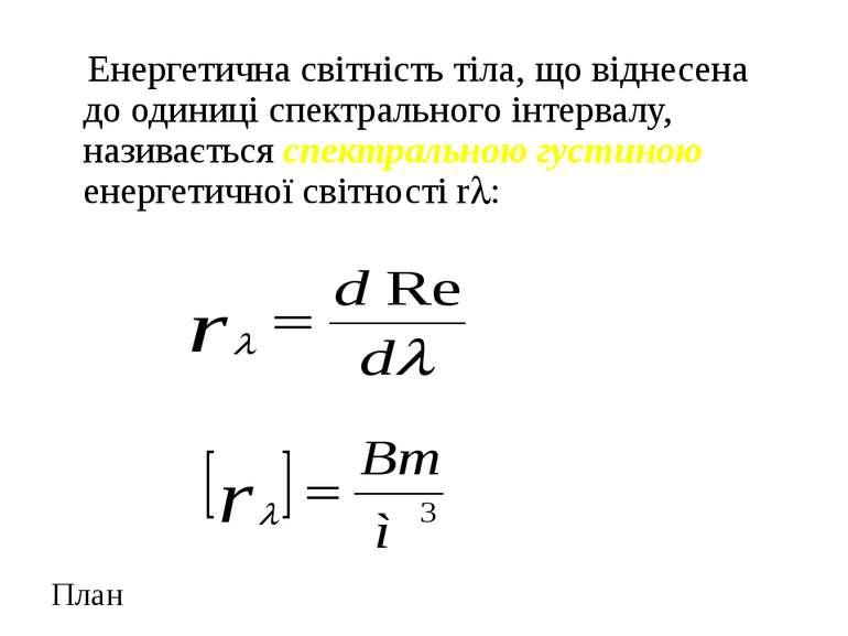 Енергетична світність тіла, що віднесена до одиниці спектрального інтервалу, ...