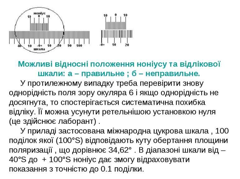 Можливі відносні положення ноніусу та відлікової шкали: а – правильне ; б – н...