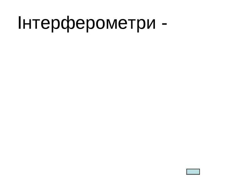 Інтерферометри - вимірювальні прилади, які використовують принцип інтерференц...