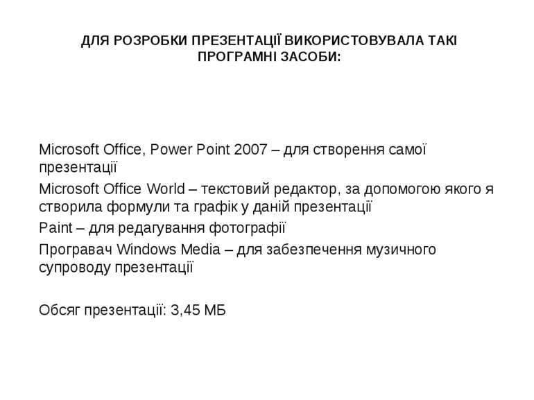 ДЛЯ РОЗРОБКИ ПРЕЗЕНТАЦІЇ ВИКОРИСТОВУВАЛА ТАКІ ПРОГРАМНІ ЗАСОБИ: Microsoft Off...