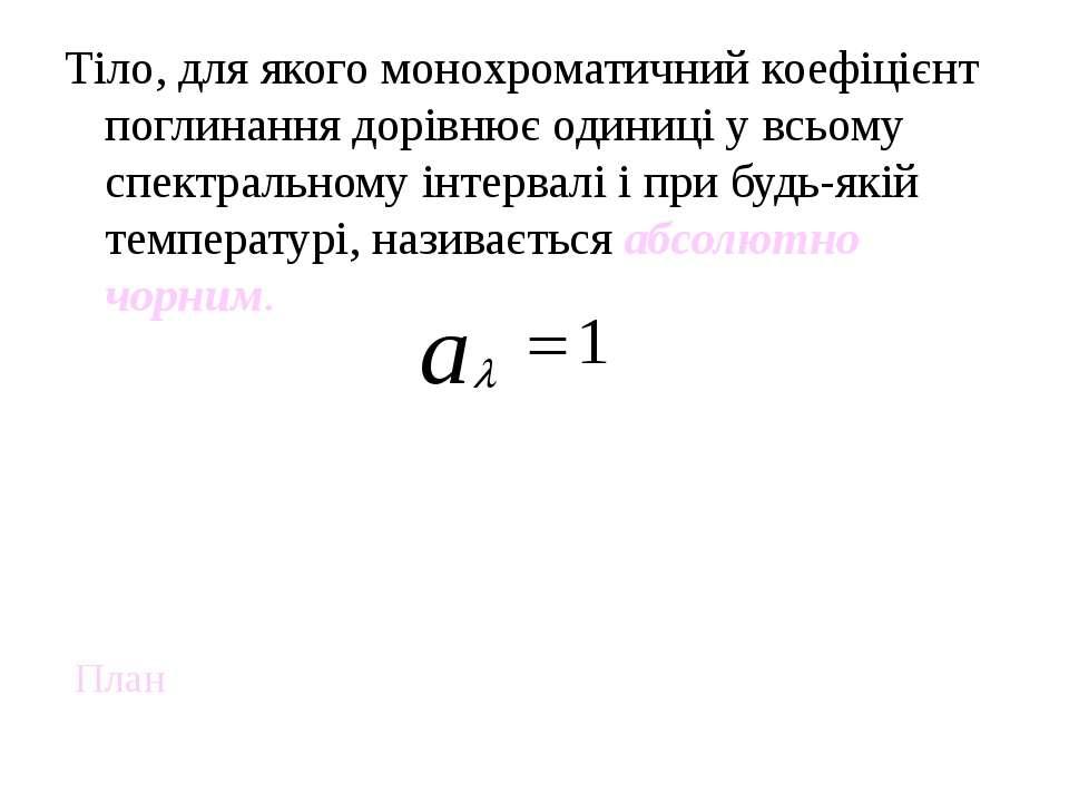 Тіло, для якого монохроматичний коефіцієнт поглинання дорівнює одиниці у всьо...