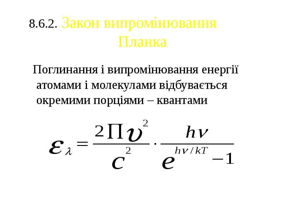8.6.2. Закон випромінювання Планка Поглинання і випромінювання енергії атомам...