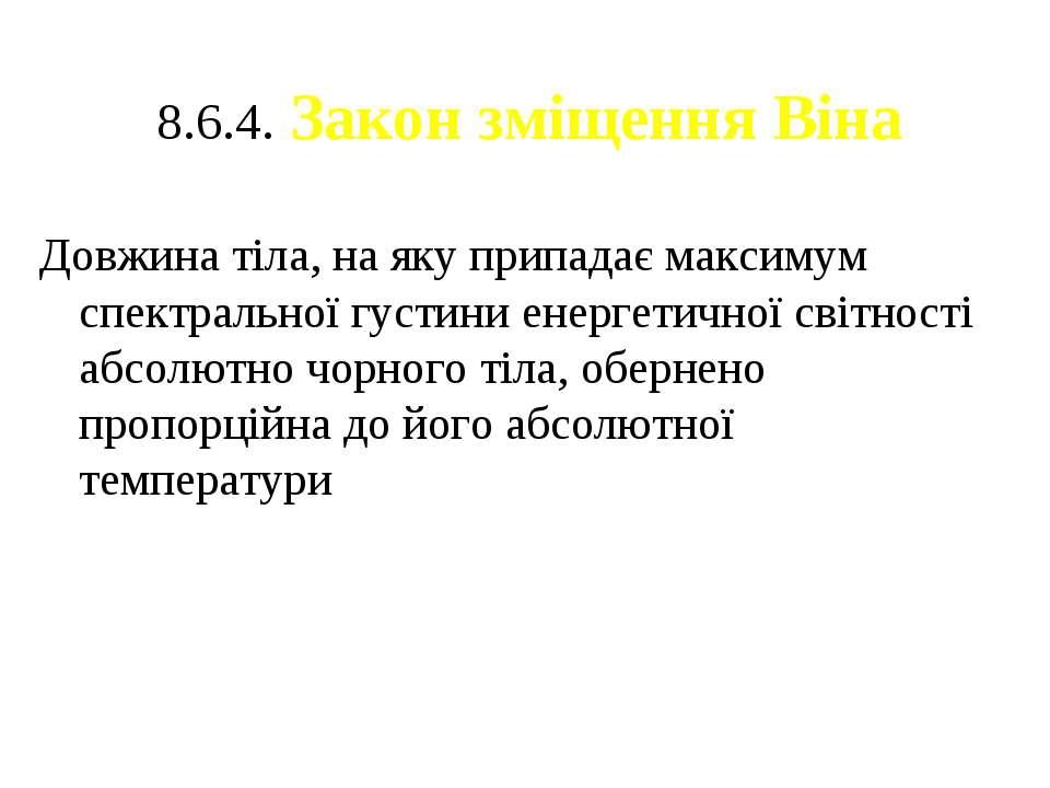 8.6.4. Закон зміщення Віна Довжина тіла, на яку припадає максимум спектрально...