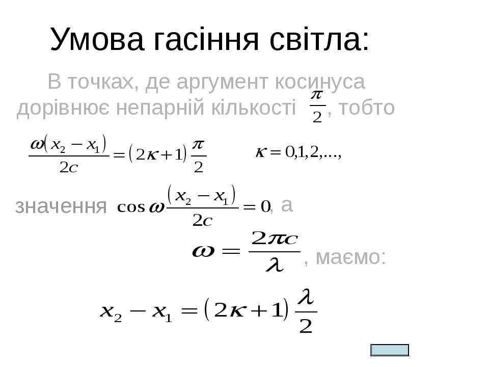 Умова гасіння світла: значення В точках, де аргумент косинуса дорівнює непарн...