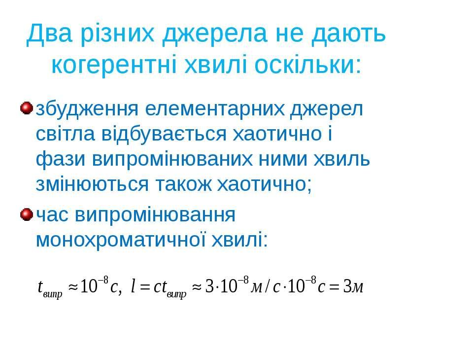 Два різних джерела не дають когерентні хвилі оскільки: збудження елементарних...