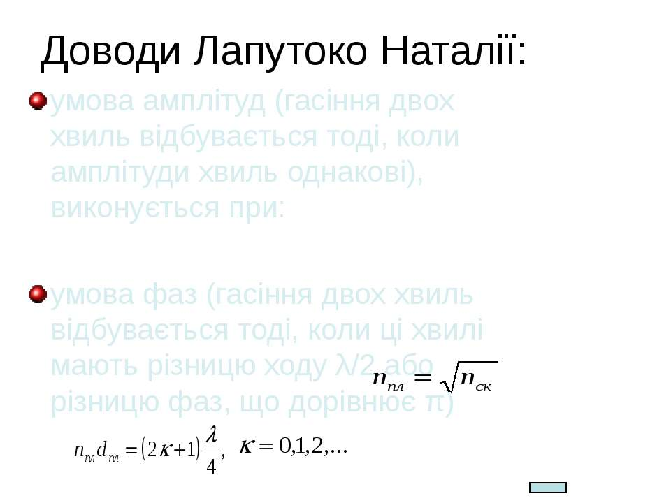 Доводи Лапутоко Наталії: умова амплітуд (гасіння двох хвиль відбувається тоді...
