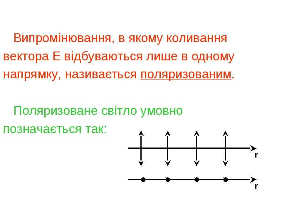 Поляризоване випромінювання Випромінювання, в якому коливання вектора Е відбу...