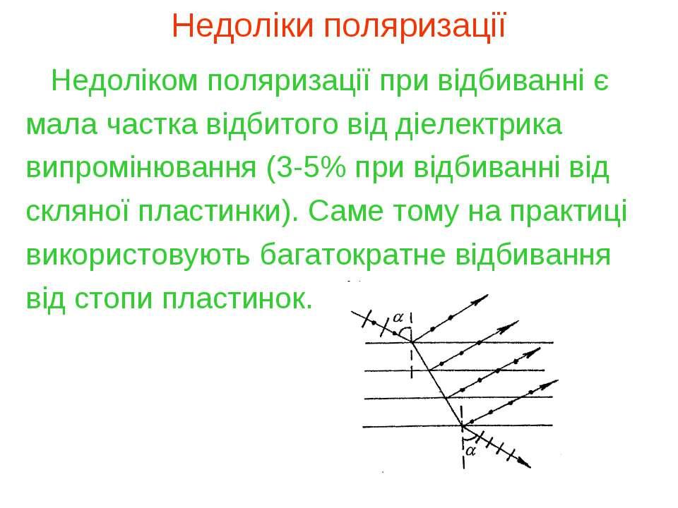 Недоліки поляризації Недоліком поляризації при відбиванні є мала частка відби...