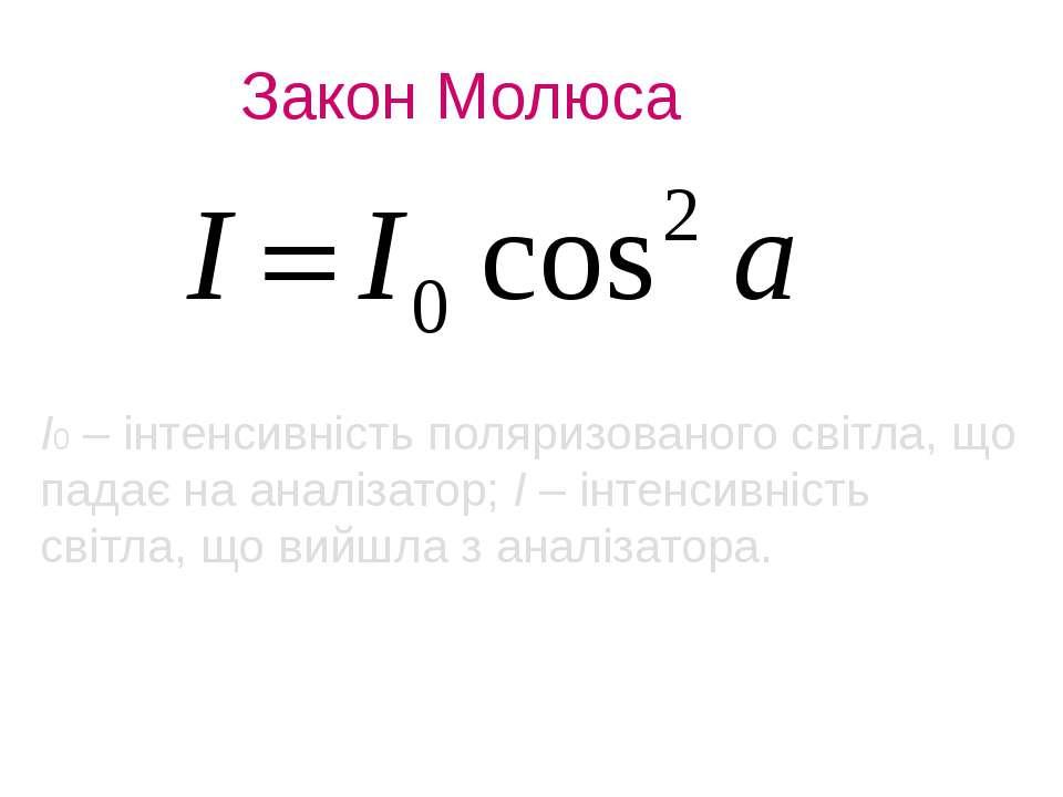 Закон Молюса І0 – інтенсивність поляризованого світла, що падає на аналізатор...