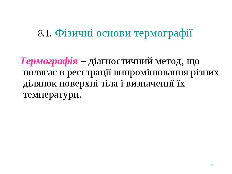 8.1. Фізичні основи термографії Термографія – діагностичний метод, що полягає...