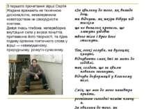 З першого прочитання вірші Сергія Жадана вражають не технічною досконалістю, ...